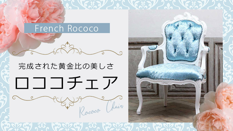 French Rococo