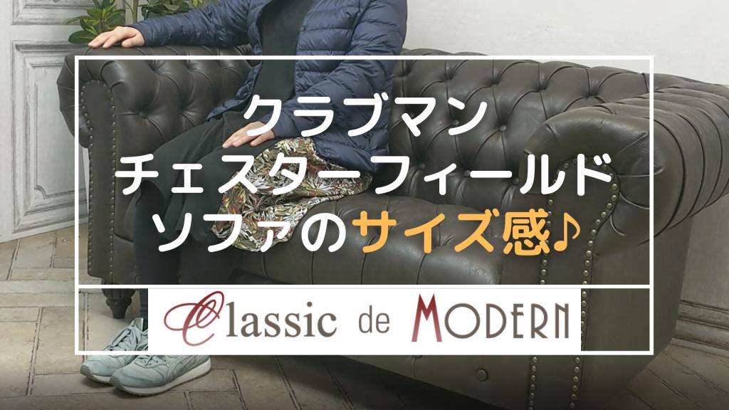 【動画】クラブマンチェスターフィールドソファに実際に座ってみました。サイズ感は、どんな感じに?