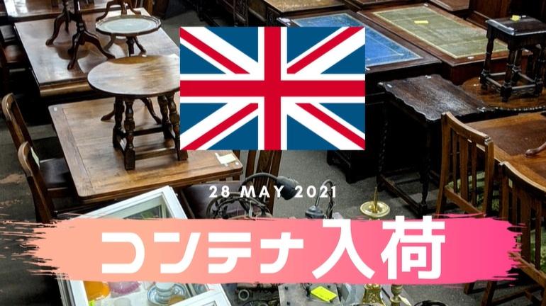 【おしらせ】イギリスアンティーク家具コンテナ到着しました♪