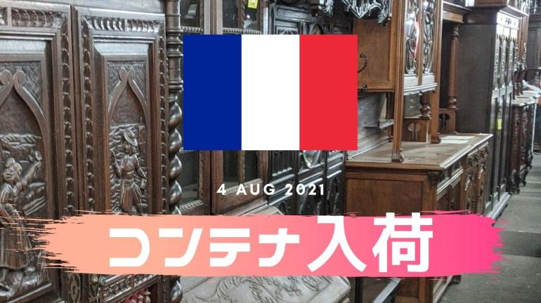 【お知らせ】フランスアンティーク家具コンテナ到着♪