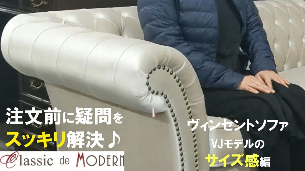 【動画】実店舗で女性目線で比べてみるソファのサイズ感。 ヴィンセントソファ VJモデル編
