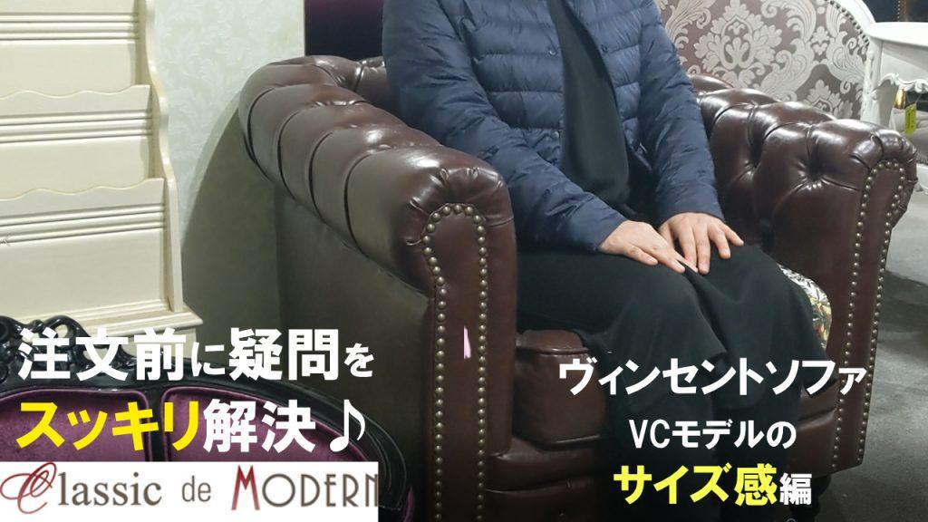 【動画】実店舗で女性目線で比べてみるソファのサイズ感。 ヴィンセントソファ VCモデル編