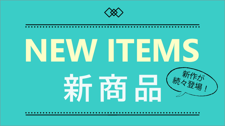 HELLO!! new item 新商品