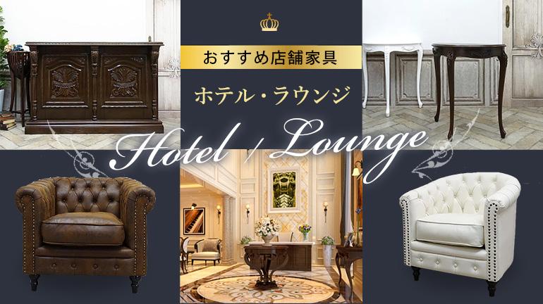おすすめ店舗家具「ホテル・ラウンジ」特集