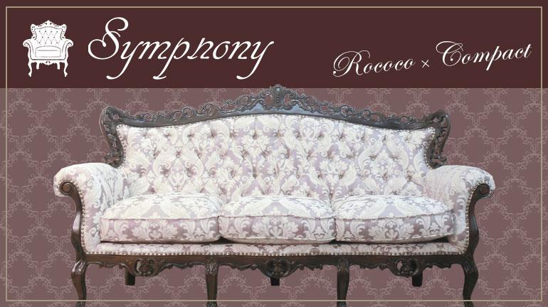 Symphony シンフォニー