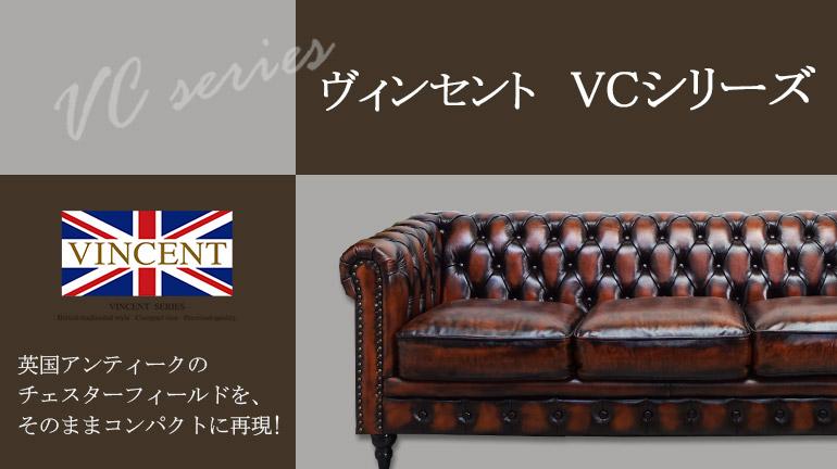 ヴィンセントソファ・VCモデル